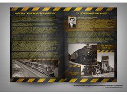 Выпускной фотоальбом - информационный разворот