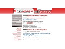 Продвижение и создание сайта для курьерской службы