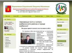 Сайт управления социальной защиты населения