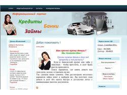 Информационный портал посвященный кредитованию