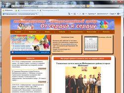 Сайт центра «От сердца к сердцу»