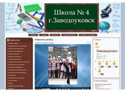 Школьный сайт № 2