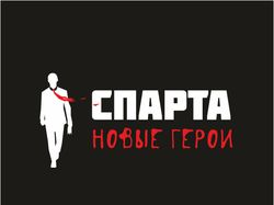 Спарта - новые герои