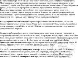 СЕО-статья Букмекерская контора