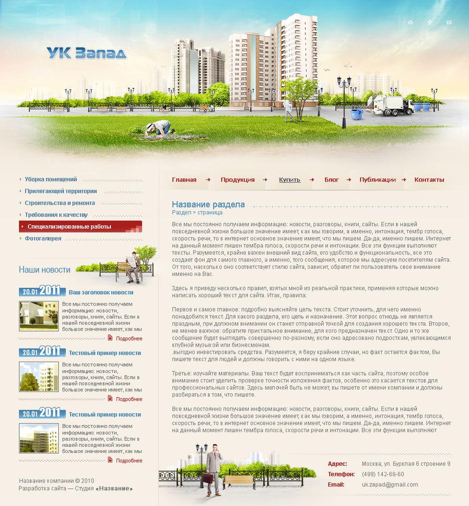 Сайт западной управляющей компании создание сайтов купить матрас
