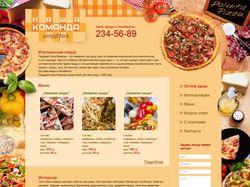 Сайт пиццерии, Челябинск
