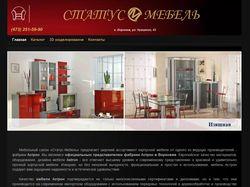 Мебельный салон «Статус-мебель»
