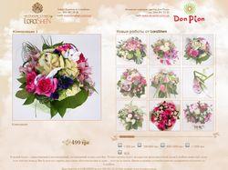 Небольшой сайт-каталог цветочного кутерье