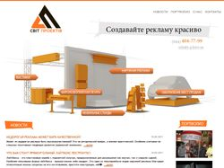 Сайт рекламно-проектной компании Свет проектов