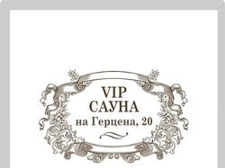 VIP сауна