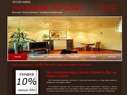 Натяжные потолки decor-minsk в Минске