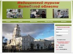 Медицинский туризм Витебской области