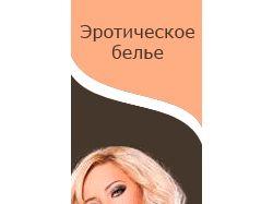 Баннер магазина эротического белья 120x600
