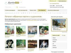 Дизайн каталога картин и художниов
