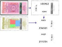 Фильтр изображений отсканированных акцизных марок