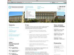 Управляющая организация ГУП г. Москвы