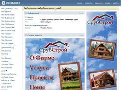 Группа [В]Вконтакте - Слубы домов