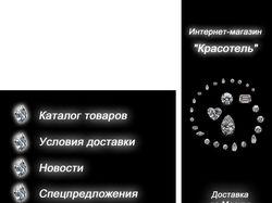 Группа [В]Вконтакте - Украшения