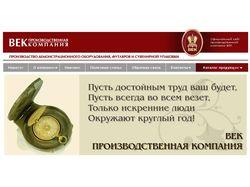 Аудит сайта векковров.рф