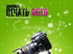 Рекламный плакат для фотостудии