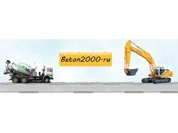 Шапка для сайта Beton2000.ru