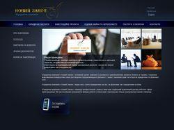 Новый закон - сайт юридической компании