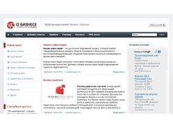 Информационный бизнес портал