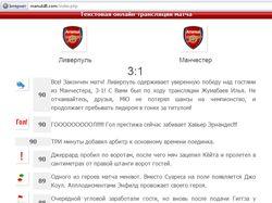 Онлайн текстовая трансляция футбольного матча