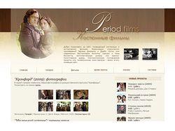 Сайт костюмных фильмов