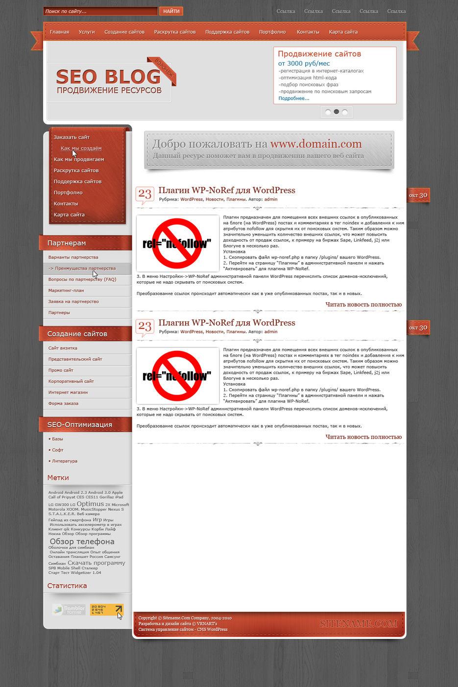 Нас портфолио карта сайта создание продвижение сайтов василисы белозеровой материалы статьи на тему продвижение сайтов