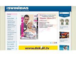 Официальный сайт свадебного журнала