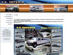 Сайт лимузин-сервиса