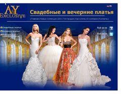 Сайт - каталог платьев