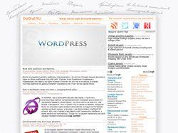 WordPress шаблон