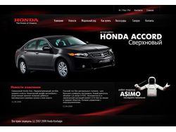Региональное представительство Honda