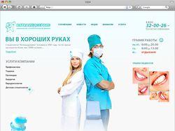Дизайн макет сайта стоматологической компании