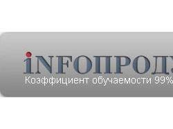 Продвижение сайта по Инфопродуктам