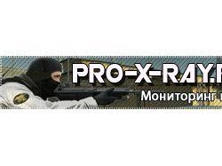 Баннер для сайта PRO-X-RAY