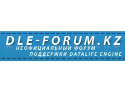 Баннер для сайта DLE-FORUM.KZ