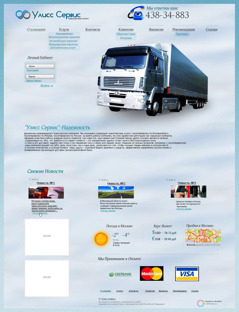 Продающий сайт для транспортной компании aiber строительная компания официальный сайт