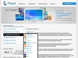 Онлайн-телегазета телестудии «Ладья»