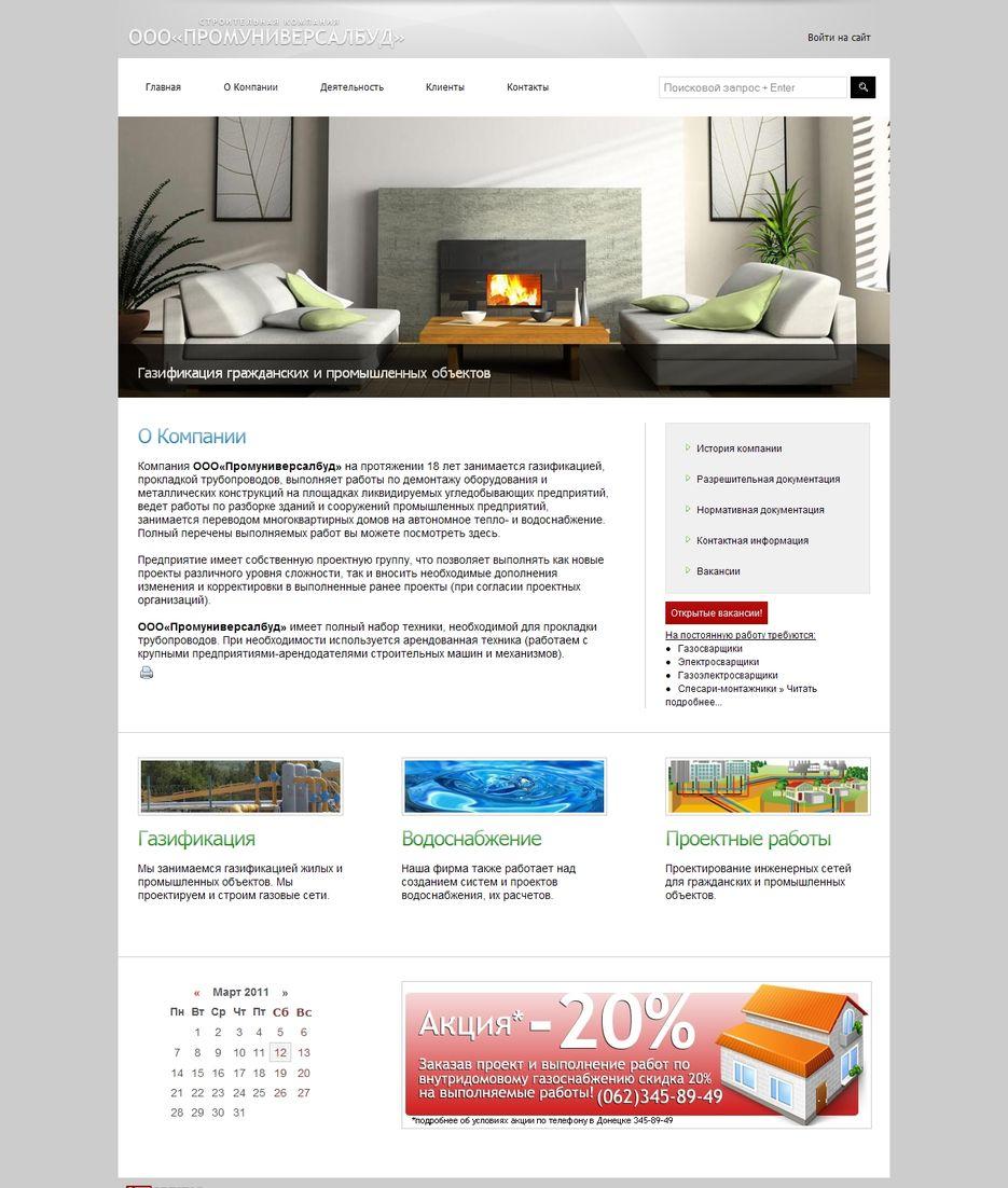 Сайты компаний оао продвижение и разработка сайтов екатеринбург