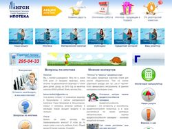 Сайт про ипотеку (lдля агентства недвижимости)