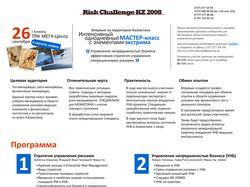 Промо-сайт для семинара RiskChallenge.KZ