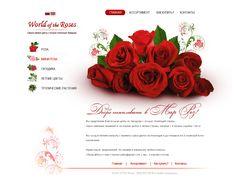 Мир роз