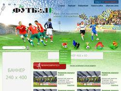 Сайт футбольной газеты