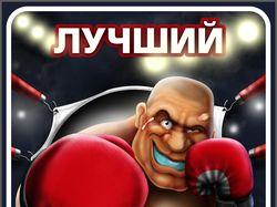 Поздравление с днем бокса боксеров 56