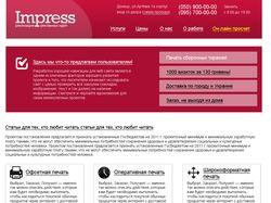Impress (главная) - Полиграфическая фирма г.Донецк