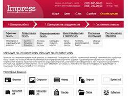 Impress (категории) - Полиграфическая фирма