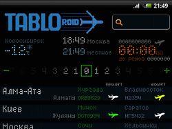 Tabloroid - Разарботка интерфейса